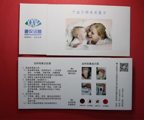 干血片样本采集卡