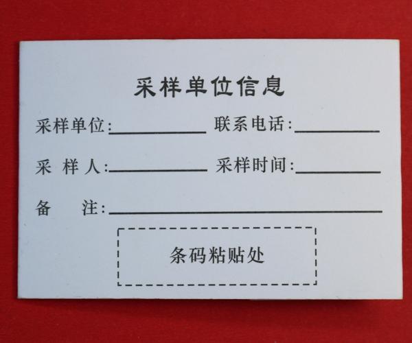 湖南双环血样采集卡
