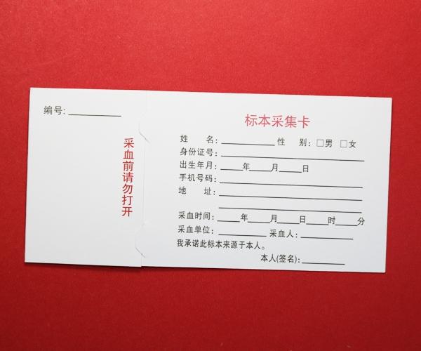 湖南防污染 标本采集卡
