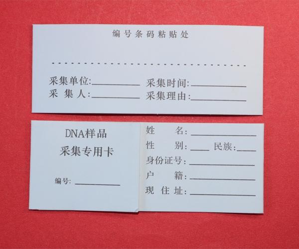 DNA单环样品采集卡