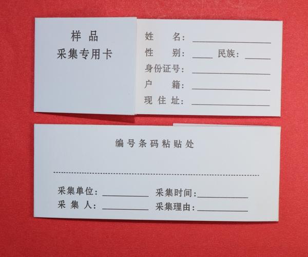 单环样品采集专用卡