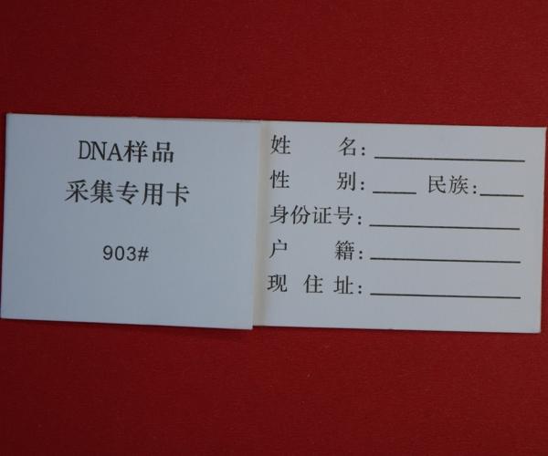 单环DNA样品采集