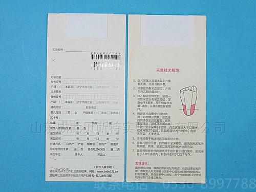 新生儿双环基因检测采血卡