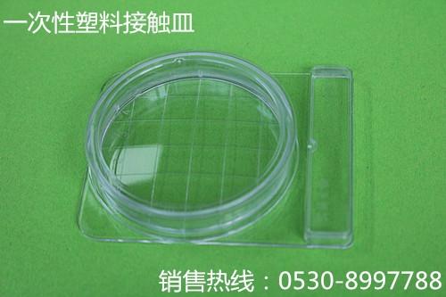 贝斯特塑料接触皿