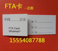 浙江FTA采血卡介绍