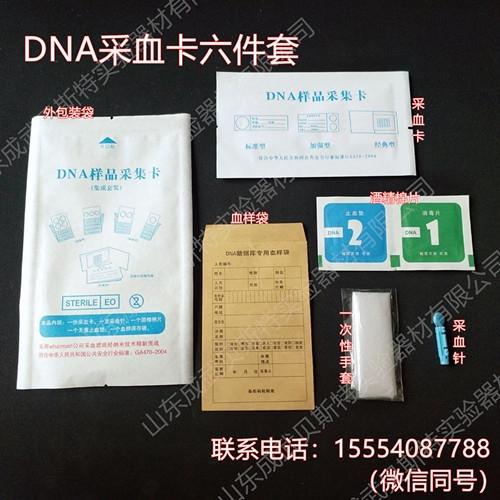 湖南DNA采血卡独立包装六件套