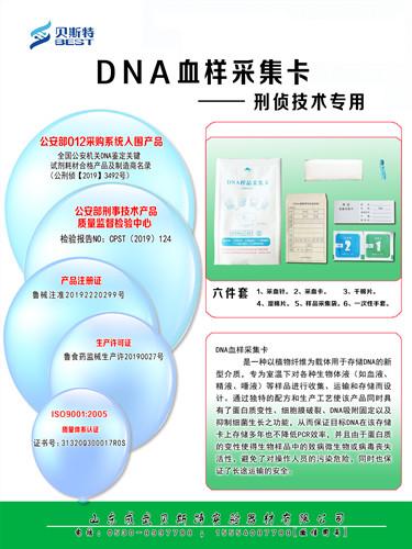 DNA采集卡