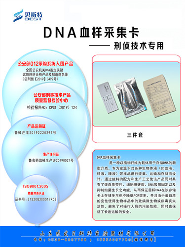 DNA采集卡标准型
