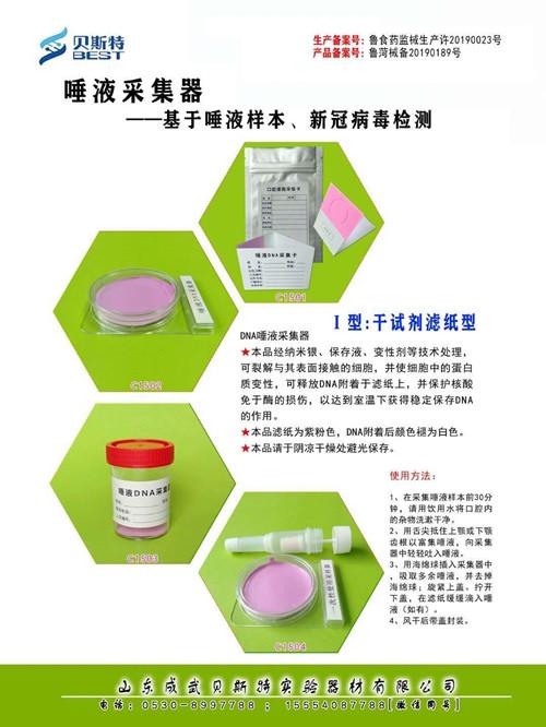 唾液细胞采集器
