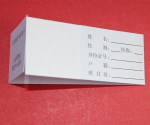 公安局专用采血卡