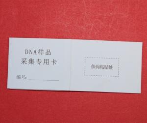 DNA样品采集专用卡带条码粘贴处