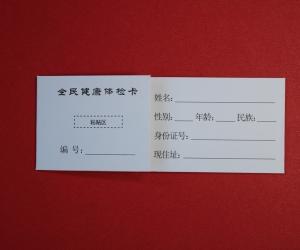 单环体检卡