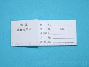 单环 样品采集卡