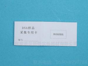 单环 DNA样品采集专用卡