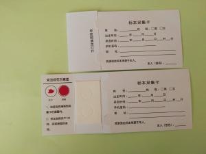 防污染 双环采血卡