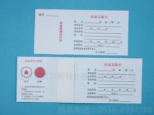三环防污染采血卡