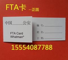 FTA采血卡介绍