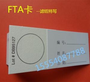 FTA采血卡
