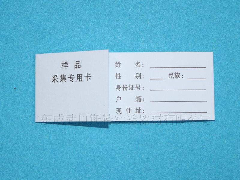 单环样品专用采集卡.jpg